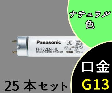 【パナソニック】 (25本セット) FHF32ENHLF2 [ 旧型番:FHF32ENHL ] Hf蛍光灯(Hf器具専用) ナチュラル色