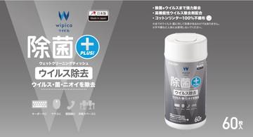 WC-VR60N [ WCVR60N ] 【エレコム】 ウェットティッシュ ウイルス除去 ボトル 60枚