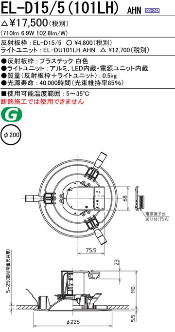 【三菱】 EL-D15/5(101LH) AHN [ ELD155101LHAHN ] LEDベースダウンライト クラス100 MCシリーズ φ200 電球色 高演色タイプ 遮光15° 白色コーン 業務用