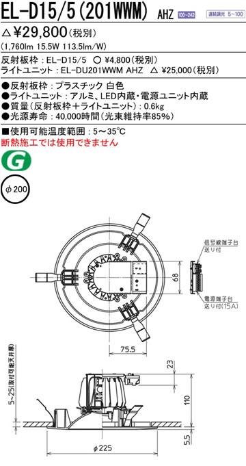【三菱】 EL-D15/5(201WWM) AHZ [ ELD155201WWMAHZ ] LEDベースダウンライト クラス200 MCシリーズ φ200 温白色 一般タイプ 遮光15° 白色コーン 業務用