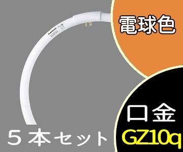 【パナソニック】 (5本セット) FHC27EL/2 [FHC27EL2] スリムパルック プレミア蛍光灯(丸形) 電球色タイプ 環形蛍光灯 旧型番:FHC27EL/H