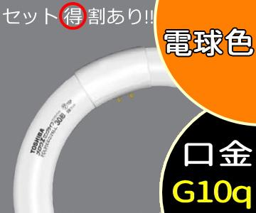 FCL 20EX-L/18-ZN (FCL20EXL18ZN) 東芝   メロウZ 蛍光ランプ G10q 3波長形電球色 旧型番:FCL20EX-L/18-Z[FCL20EXL18Z]