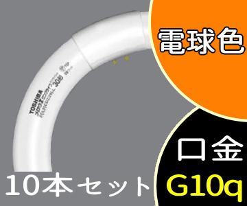 FCL 20EX-L/18-ZN (FCL20EXL18ZN) 東芝 (10本セット)   メロウZ 蛍光ランプ G10q 3波長形電球色 旧型番:FCL20EX-L/18-Z[FCL20EXL18Z]
