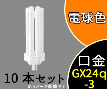 【パナソニック】 (10本セット) FHT24EX-L [FHT24EXL] ツイン蛍光灯 ツイン3(6本束状ブリッジ) コンパクト蛍光灯 電球色タイプ