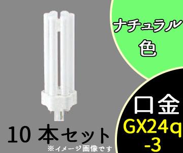 【パナソニック】 (10本セット) FHT24EX-N [FHT24EXN] ツイン蛍光灯 ツイン3(6本束状ブリッジ) コンパクト蛍光灯 ナチュラル色タイプ