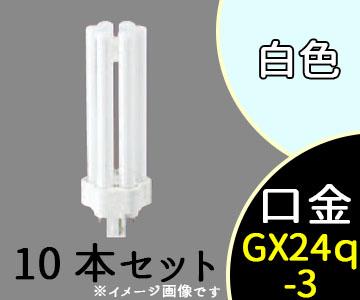 【パナソニック】 (10本セット) FHT32EX-W [FHT32EXW] ツイン蛍光灯 ツイン3(6本束状ブリッジ) コンパクト蛍光灯 白色タイプ