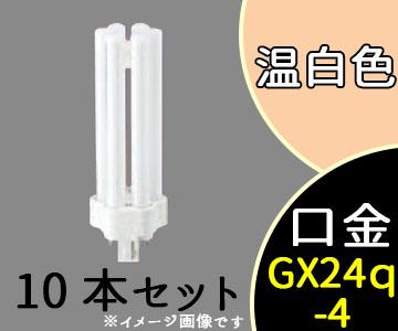 【パナソニック】 (10本セット) FHT42EX-WW [FHT42EXWW] ツイン コンパクト蛍光灯 ツイン3(6本束状ブリッジ) 温白色タイプ