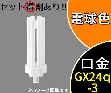 【パナソニック】 FHT32EX-L [FHT32EXL] ツイン蛍光灯 ツイン3(6本束状ブリッジ) コンパクト蛍光灯 電球色タイプ