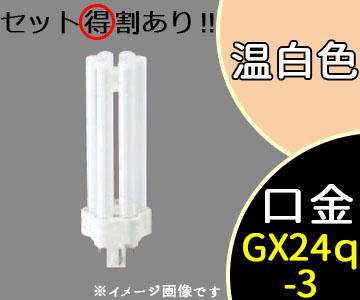 【パナソニック】 FHT32EX-WW [FHT32EXWW] ツイン蛍光灯 ツイン3(6本束状ブリッジ) コンパクト蛍光灯 温白色タイプ