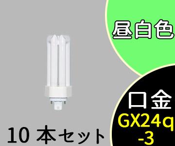 【三菱】 (10本セット) FHT24EX-N [FHT24EXN] コンパクト蛍光灯(昼白色)