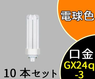 【三菱】 (10本セット) FHT32EX-L [FHT32EXL] コンパクト蛍光灯(電球色)