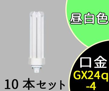 【三菱】 (10本セット) FHT42EX-N [FHT42EXN] コンパクト蛍光灯(昼白色)