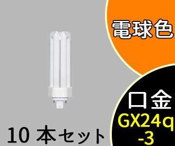 【三菱】 (10本セット) FHT32EX-L・FAA [FHT32EXLFAA] BB・3プラチナ コンパクト蛍光灯(ツイン蛍光灯) 電球色 口金 GX24q-3(32W)