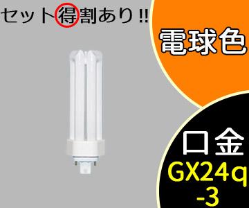 【三菱】 FHT32EX-L [FHT32EXL] BB・3 コンパクト蛍光灯(ツイン蛍光灯) (電球色)口金 GX24q-3(32W) DULUX T/E