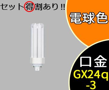 【三菱】 FHT32EX-L・FAA [FHT32EXLFAA] BB・3プラチナ コンパクト蛍光灯(ツイン蛍光灯) 電球色 口金 GX24q-3(32W)