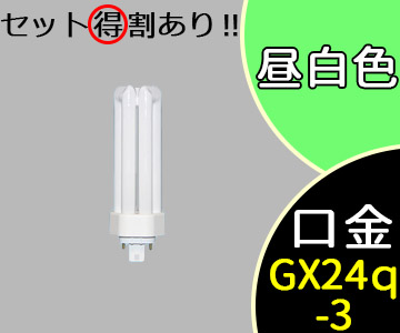 【三菱】 FHT32EX-N・FAA [FHT32EXNFAA] BB・3プラチナ コンパクト蛍光灯(ツイン蛍光灯) 昼白色 口金 GX24q-3(32W) 長寿命 20,000時間(従来製品の2倍)