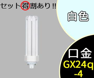 【三菱】 FHT42EX-W [FHT42EXW] BB・3 コンパクト蛍光灯(ツイン蛍光灯) (白色)口金 GX24q-4(42W) DULUX T/E