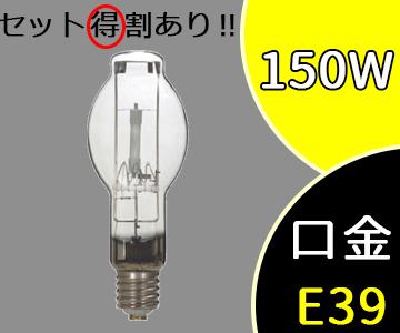 NH 150DX (NH150DX) 岩崎 HID NH(高圧ナトリウムランプ)