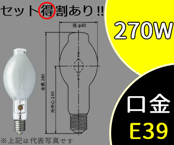 M 270FCLSP-W/BUD (M270FCLSPWBUD) 岩崎 HID セラミックメタルハライドランプ セラルクス FECセラルクスエースPRO