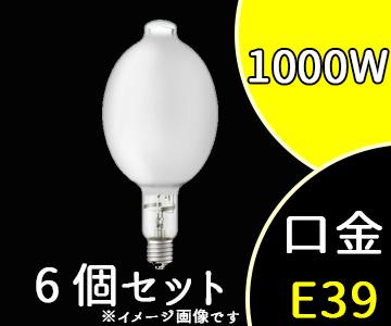 HF 1000X (HF1000X) 岩崎 水銀ランプ (6個セット)