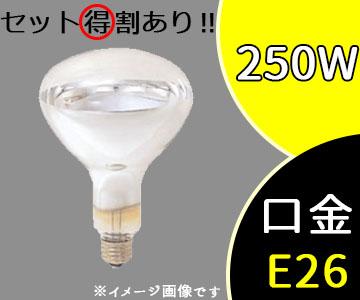IR 220V 250WRH  (IR220V250WRH) 岩崎 赤外線電球:R形(レフ形)