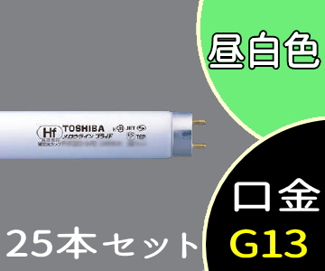 FHF 32EX-N-PD (FHF32EXNPD) 東芝 (25本セット)  メロウライン(昼白色) 蛍光ランプ G13 3波長形昼白色