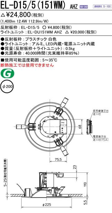 【三菱】 EL-D15/5(151WM) AHZ [ ELD155151WMAHZ ] LEDベースダウンライト クラス150 MCシリーズ φ200 白色 一般タイプ 遮光15° 白色コーン 業務用