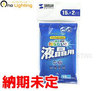 【サンワサプライ】 (15枚×2パック) CD-WT4P30 [ CDWT4P30 ] OAウェットティッシュ 液晶用