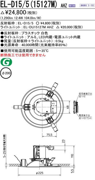 【三菱】 EL-D15/5(15127M) AHZ [ ELD15515127MAHZ ] LEDベースダウンライト クラス150 MCシリーズ φ200 電球色 一般タイプ 遮光15° 白色コーン 業務用