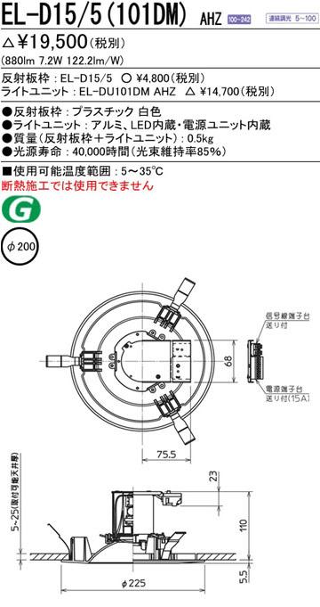 【三菱】 EL-D15/5(101DM) AHZ [ ELD155101DMAHZ ] LEDベースダウンライト クラス100 MCシリーズ φ200 昼光色 一般タイプ 遮光15° 白色コーン 業務用