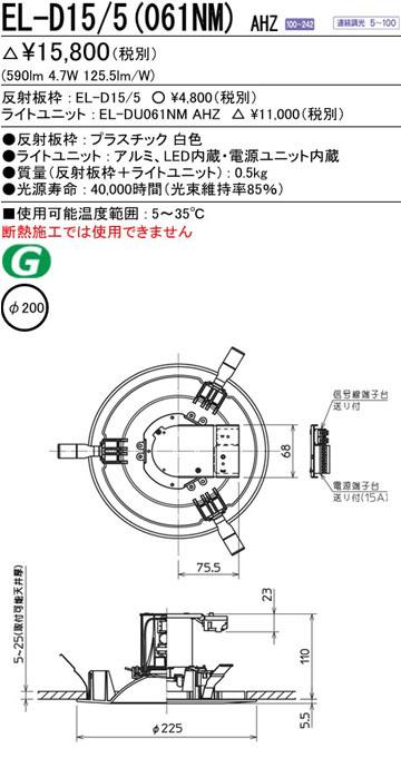 【三菱】 EL-D15/5(061NM) AHZ [ ELD155061NMAHZ ] LEDベースダウンライト クラス60 MCシリーズ φ200 昼白色 一般タイプ 遮光15° 白色コーン 業務用