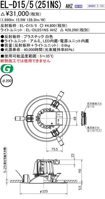 【三菱】 EL-D15/5(251NS) AHZ [ ELD155251NSAHZ ] LEDベースダウンライト クラス250 MCシリーズ φ200 昼白色 一般タイプ 遮光15° 白色コーン 業務用