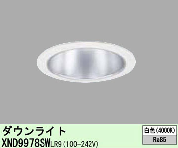 XND9978SW LR9 [ XND9978SWLR9 ] 【パナソニック】 LED ダウンライト φ200 白色 ビーム角45度 広角タイプ 調光 HID400形1灯器具相当