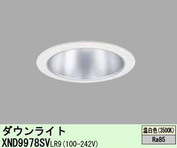 XND9978SV LR9 [ XND9978SVLR9 ] 【パナソニック】 LED ダウンライト φ200 温白色 ビーム角45度 広角タイプ 調光 HID400形1灯器具相当