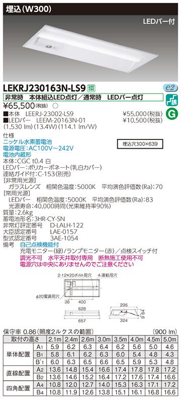 LEKRJ230163N-LS9 [ LEKRJ230163NLS9 ] 【東芝】 東芝TENQOOシリーズ 埋込型 W300 昼白色 非調光
