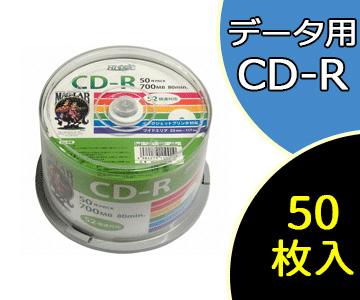 【法人限定】【MAG-LAB】 (50枚入) HDCR80GP50 CD-R データ用 52倍速対応 700MB インクジェットプリンタ対応 磁気研究所