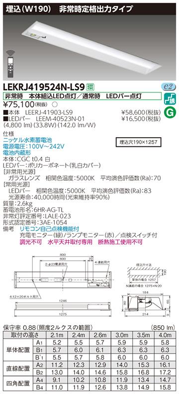 LEKRJ419524N-LS9 [ LEKRJ419524NLS9 ] 【東芝】 東芝TENQOOシリーズ 埋込型 W190 昼白色 非調光