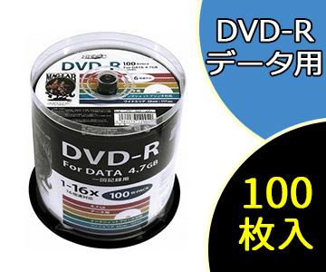 【法人限定】【MAG-LAB】 (100枚入) HDDR47JNP100 DVD-R データ用 16倍速対応 4.7GB インクジェットプリンタ対応 磁気研究所