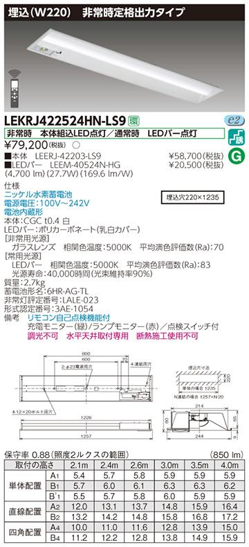 LEKRJ422524HN-LS9 [ LEKRJ422524HNLS9 ] 【東芝】 東芝TENQOOシリーズ 埋込型 W220 昼白色 非調光