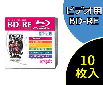 【法人限定】【MAG-LAB】 (10枚入) HDBD-RE2X10SC [ HDBDRE2X10SC ] BD-RE 繰り返し録画用 2倍速対応 25GB CPRM対応 インクジェットプリンタ対応 磁気研究所