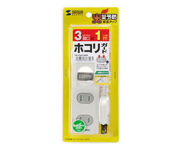 【サンワサプライ】 TAP-TSH31SWN [ TAPTSH31SWN ] 火災予防安全タップ ホコリ防止シャッター付 集中スイッチ付 ホワイト 白 2P 3個口 1m