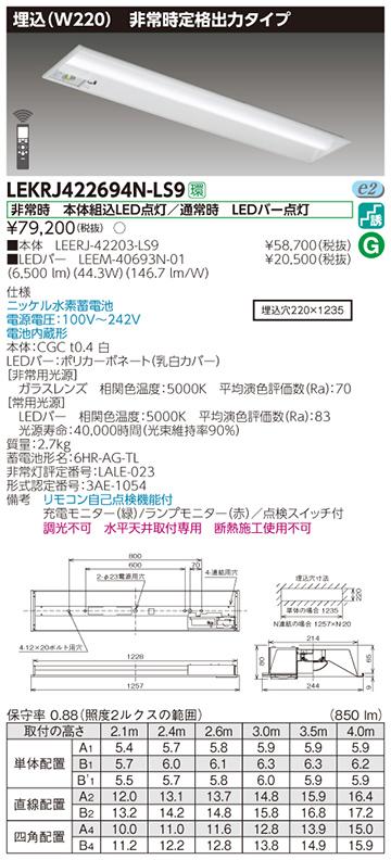 LEKRJ422694N-LS9 [ LEKRJ422694NLS9 ] 【東芝】 東芝TENQOOシリーズ 埋込型 W220 昼白色 非調光