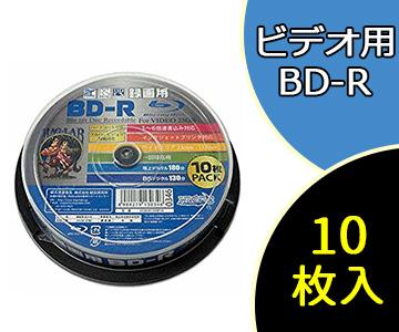 【法人限定】【MAG-LAB】 (10枚入) HDBDR130RP10 BD-R 一回録画用 6倍速対応 25GB CPRM対応 インクジェットプリンタ対応 磁気研究所
