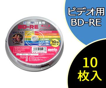 【法人限定】【MAG-LAB】 (10枚入) HDBDRE130NP10 BD-RE 繰り返し録画用 2倍速対応 25GB CPRM対応 インクジェットプリンタ対応 磁気研究所
