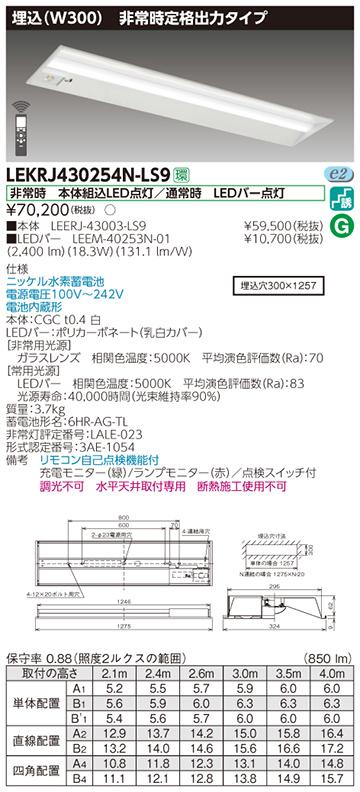LEKRJ430254N-LS9 [ LEKRJ430254NLS9 ] 【東芝】 東芝TENQOOシリーズ 埋込型 W300 昼白色 非調光