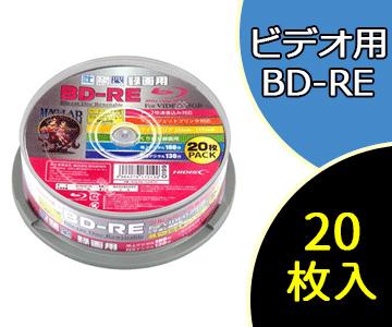 【法人限定】【MAG-LAB】 (20枚入) HDBDRE130NP20 BD-RE 繰り返し録画用 2倍速対応 25GB CPRM対応 インクジェットプリンタ対応 磁気研究所