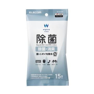 WC-AG15PN [ WCAG15PN ] 【エレコム】 ウェットティッシュ 除菌 ハンディ 15枚