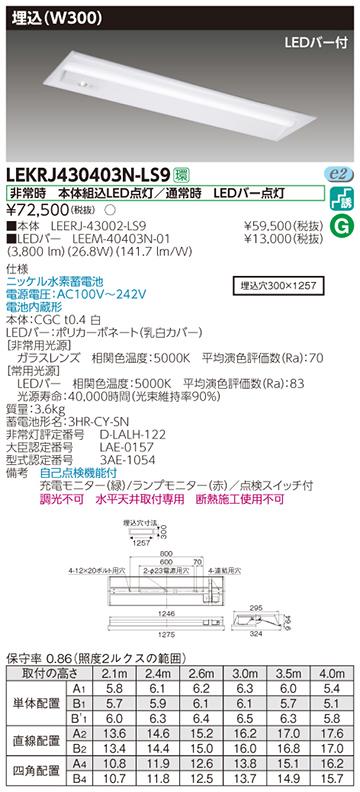 LEKRJ430403N-LS9 [ LEKRJ430403NLS9 ] 【東芝】 東芝TENQOOシリーズ 埋込型 W300 昼白色 非調光