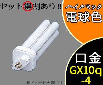 【即納在庫あり】 【日立】 FDL27EX-L [FDL27EXL] コンパクト蛍光灯 ハイルミック電球色