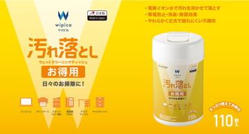 WC-AL110N [ WCAL110N ] 【エレコム】 ウェットティッシュ 汚れ落とし お得用 ボトル 110枚